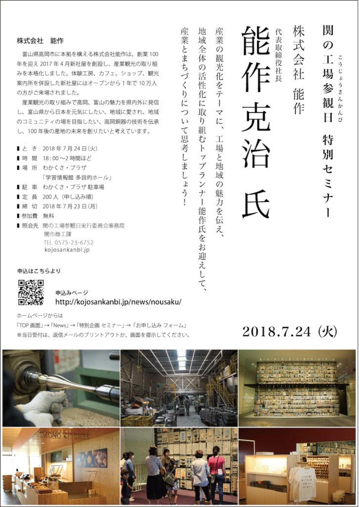 関の工場参観日2018特別セミナー案内ちらし画像