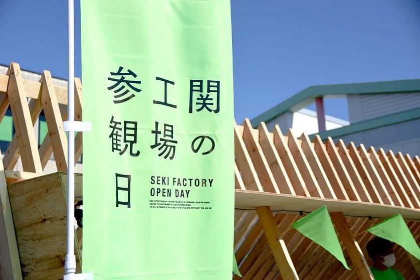 関の工場参観日 コンセプトカラー緑が基調ののぼり旗の写真