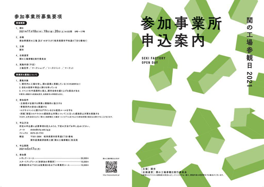 2021年関の工場参観日募集要項表紙
