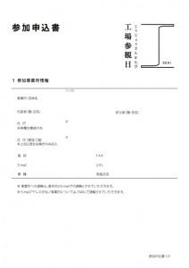 平成29年度「関の工場参観日」参加申込書