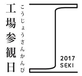 関の工場参観日2017