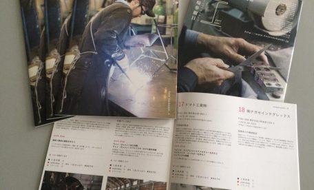 関の工場参観日2017しおり(公式パンフレット)