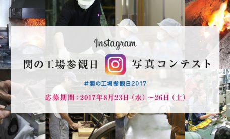 関の工場参観日2017 instagram写真コンテスト