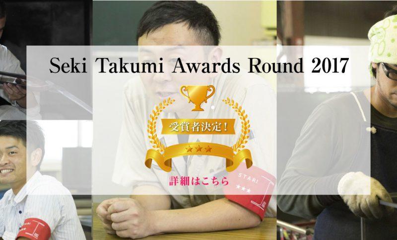 Seki Takumi Award Round2017 受賞者決定!
