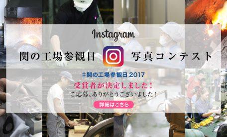 インスタグラム写真コンテスト 結果発表!