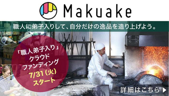 関の工場参観日特別企画 makuake 職人弟子入りクラウドファンディングスタート!