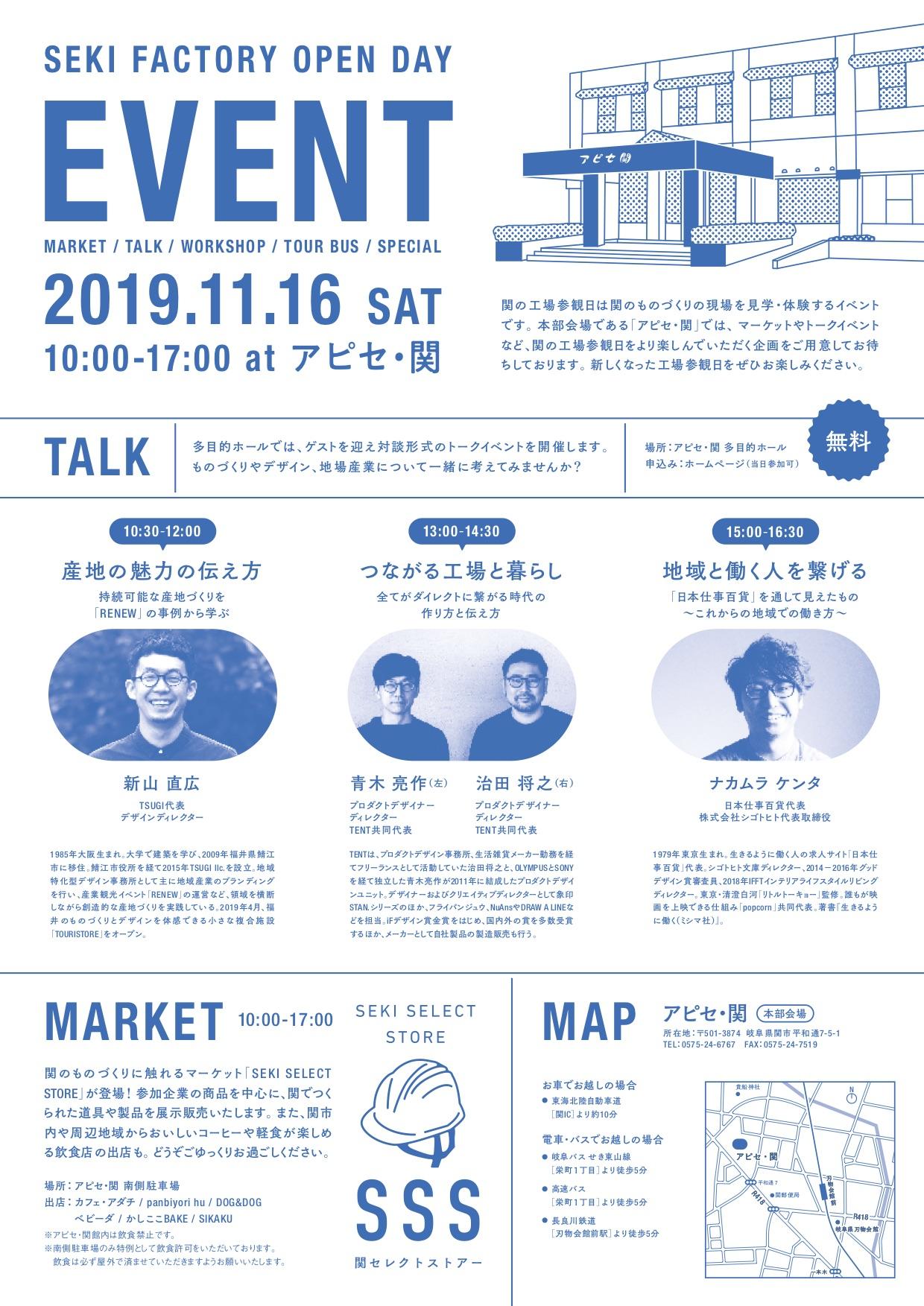 関の工場参観日2019 トークイベント