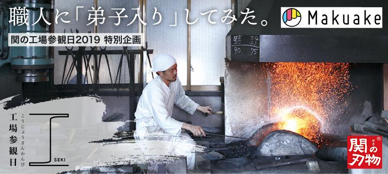工場参観日2019 弟子入り企画 クラウドファンディング スタート!